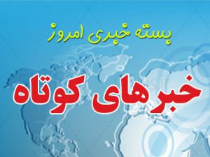 اخبار کوتاه دوشنبه 12 خرداد
