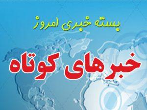 اخبار کوتاه شنبه 10 خرداد 1399