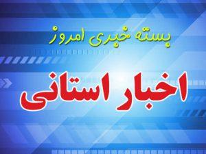 مراسم ۱۴ و ۱۵ خرداد در مساجد استان برگزار می شود