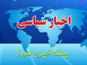 مرعشی : روحانی اگر نمی تواند کشور را اداره کند کنار برود