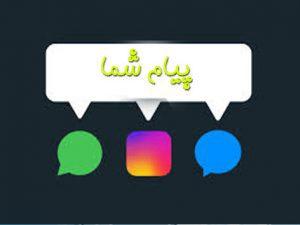 پیام شما دوشنبه ۲۸ مهر