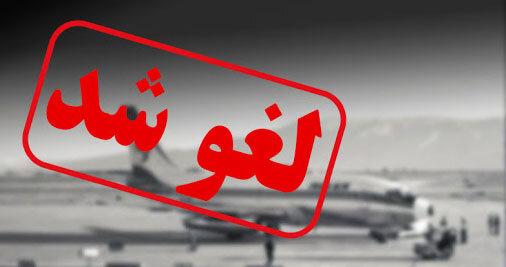 لغو ۱۴ پرواز فرودگاههای استان در مهرماه